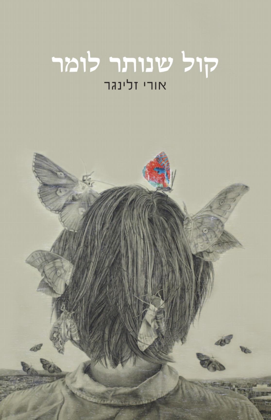 קול שנותר לומר / אורי זלינגר - ראה אור בהוצאת סטימצקי