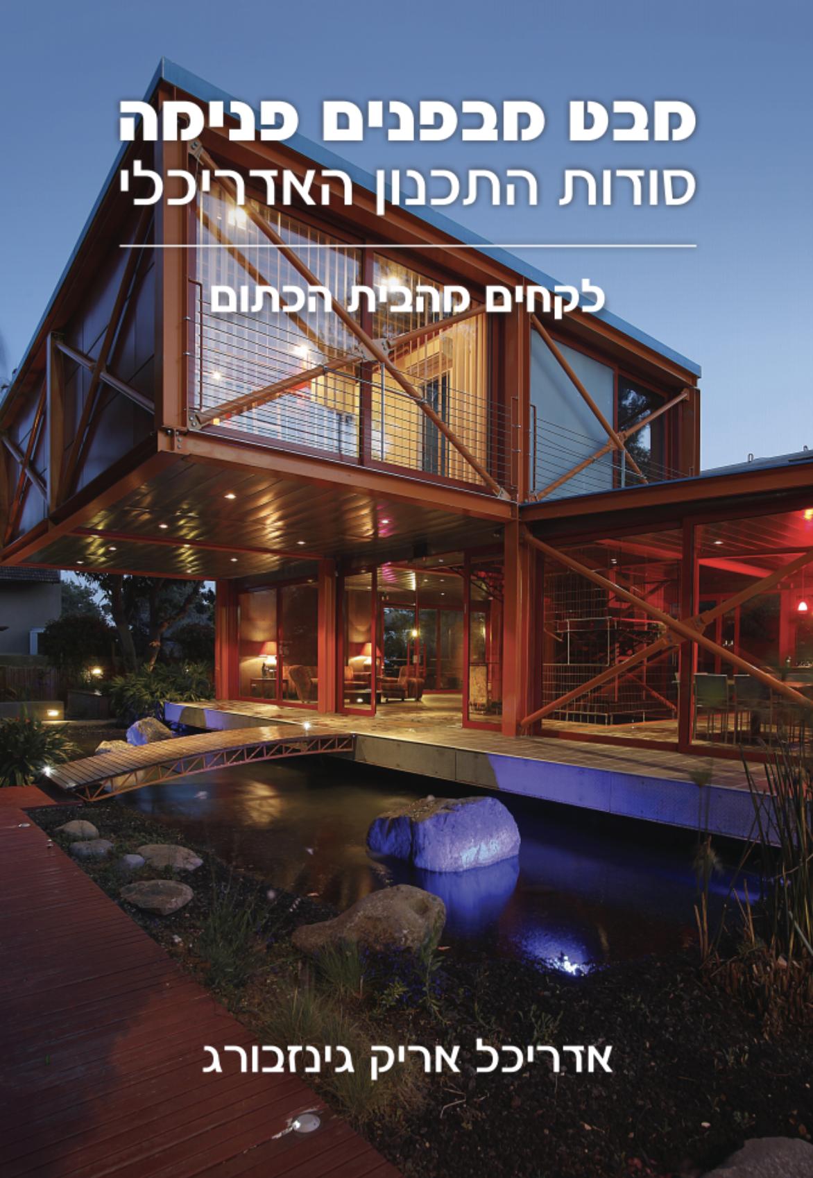 מבט מבפנים פנימה – סודות התכנון האדריכלי, לקחים מהבית הכתום / אריק גינזבורג - ראה אור בהוצאת סטימצקי