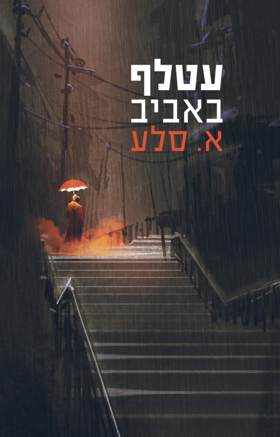 עטלף באביב / א.סלע -  ראה אור בהוצאת הספרים של סטימצקי