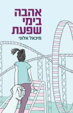 אהבה בימי שפעת / מיכאל אלוני: טעימה מהספר