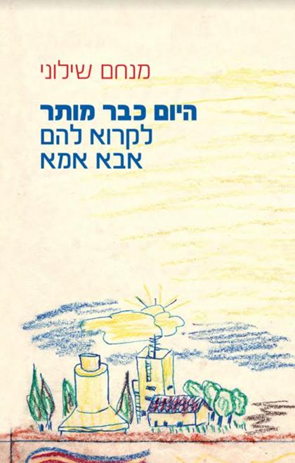 היום כבר מותר לקרוא להם אבא אימא  / שילוני מנחם -  ראה אור בהוצאת הספרים של סטימצקי