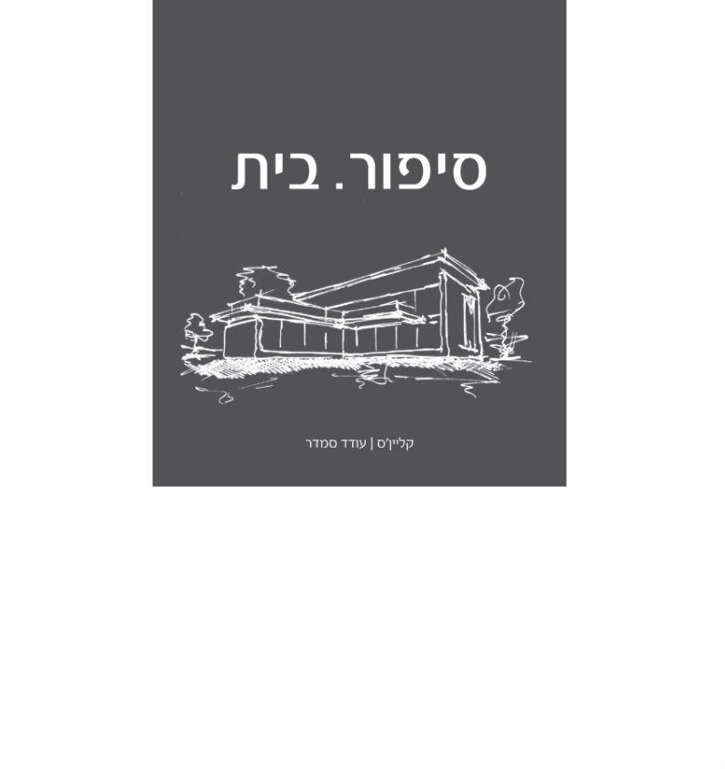 סיפור.בית  / קליין'ס, עודד סמדר -  ראה אור בהוצאת הספרים של סטימצקי