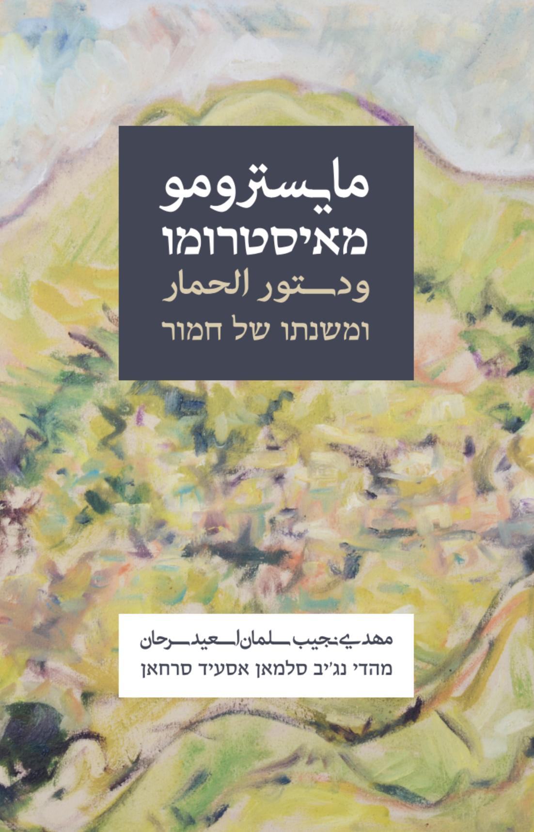 מאיסטרומו ומשנתו של חמור / מהדי סרחאן -  ראה אור בהוצאת הספרים של סטימצקי