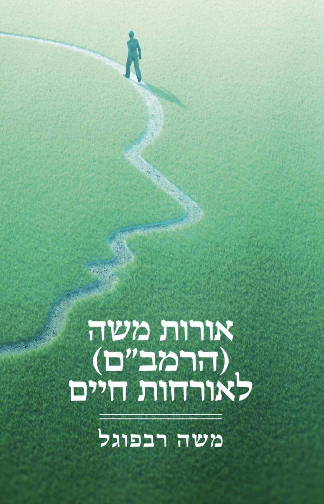 """אורות משה ( הרמב""""ם ) / משה רבפוגל -  ראה אור בהוצאת הספרים של סטימצקי"""