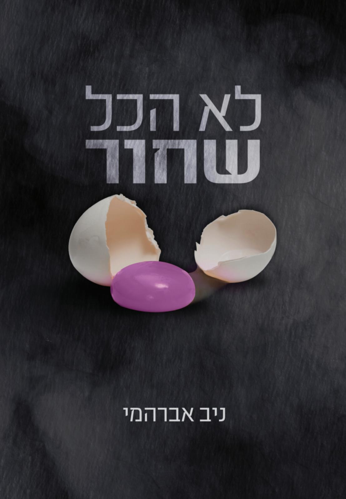 לא הכל שחור / ניב אברהמי -  ראה אור בהוצאת הספרים של סטימצקי