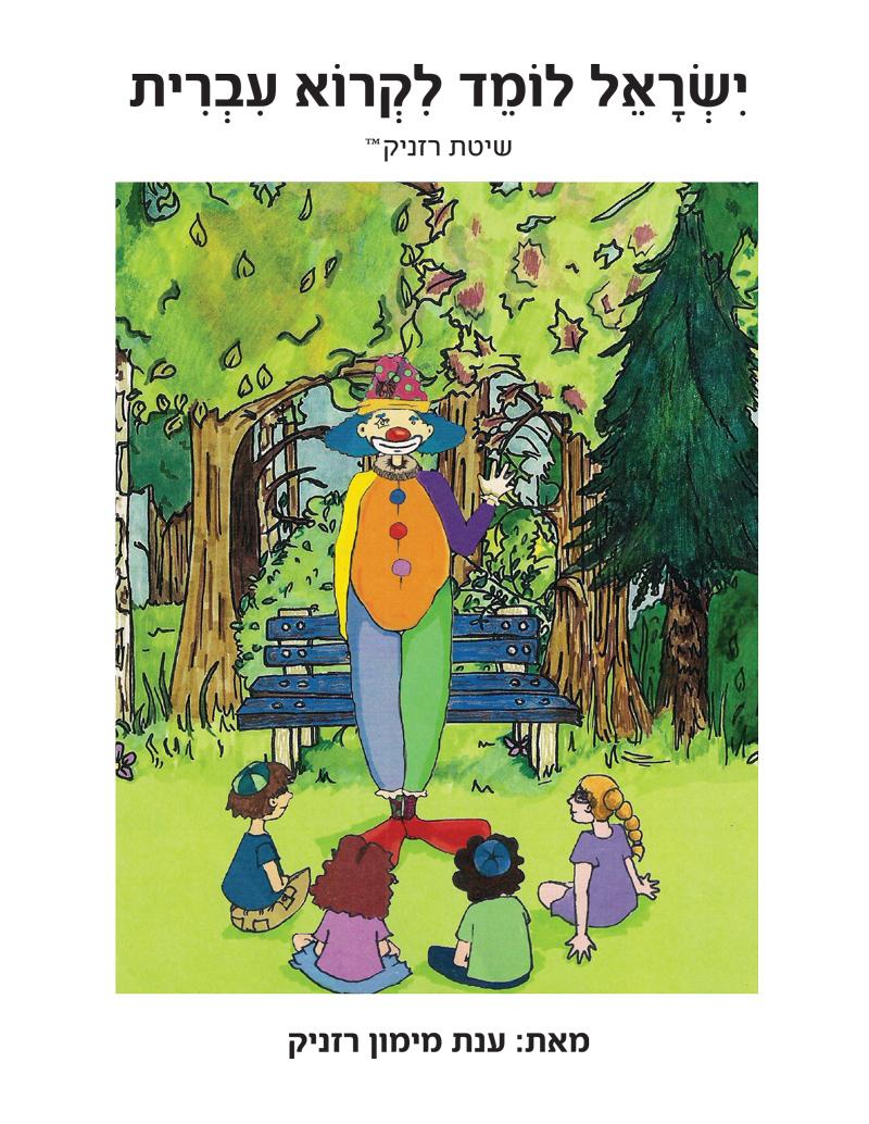 ישראל לומד לקרוא עברית / רזניק ענת -  ראה אור בהוצאת הספרים של סטימצקי