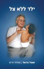 ילד ללא צל / שאול הראל: טעימה מהספר