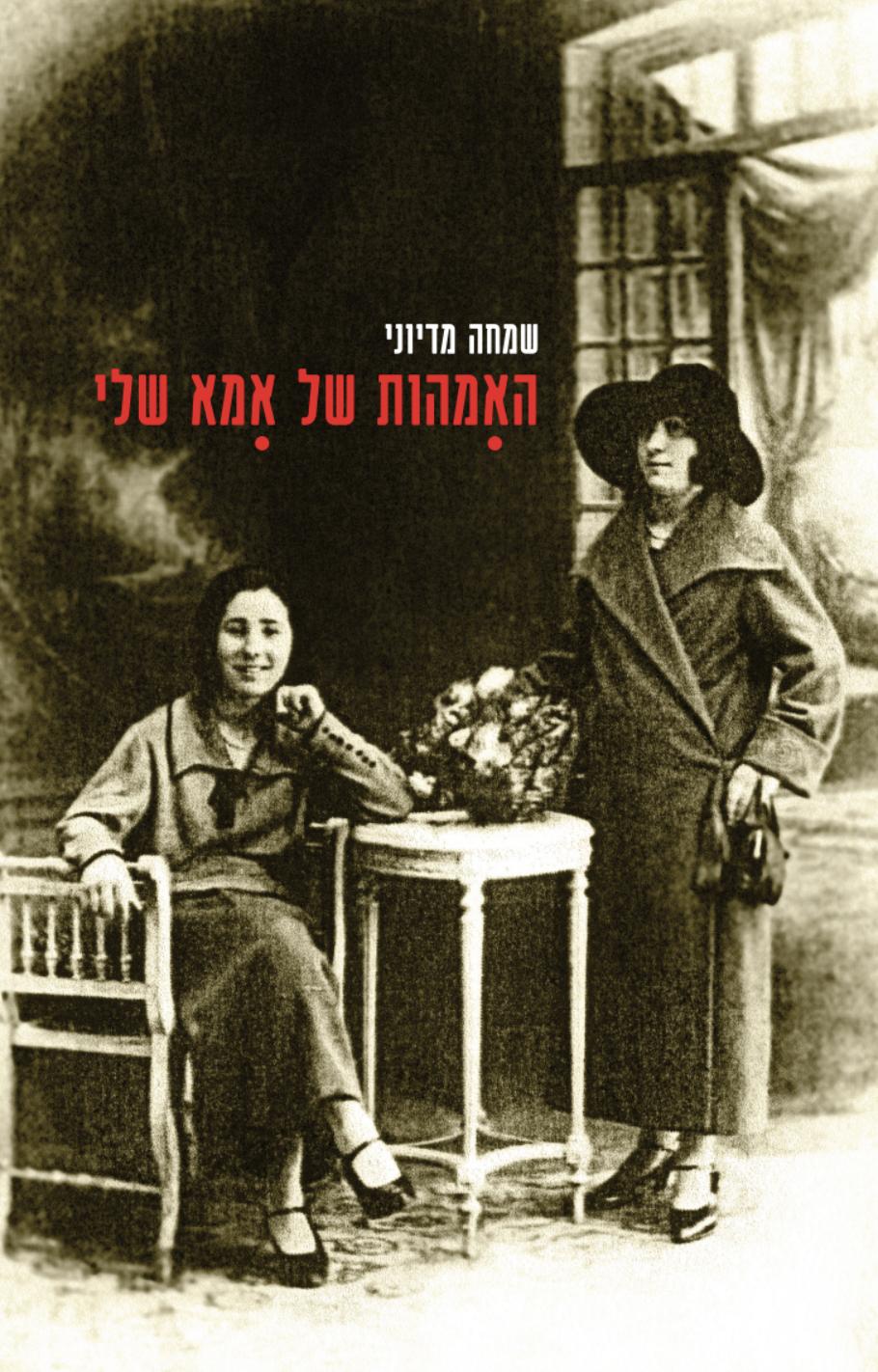 האמהות של אמא שלי / שמחה מדיוני -  ראה אור בהוצאת הספרים של סטימצקי