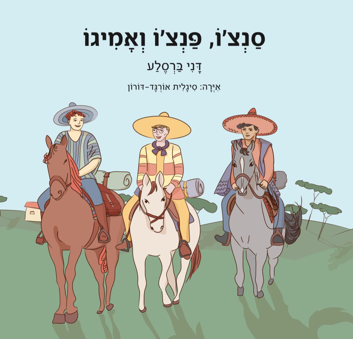 סנצ'ו פנצ'ו ואמיגו / דני ברסלע -  ראה אור בהוצאת הספרים של סטימצקי