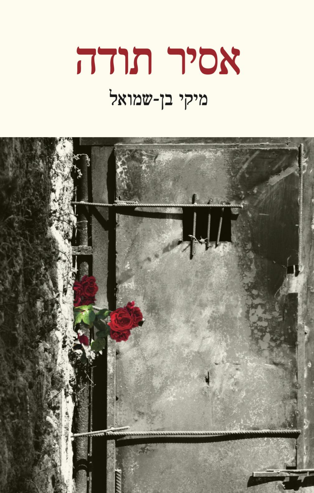 אסיר תודה / מיקי בן שמואל -  ראה אור בהוצאת הספרים של סטימצקי