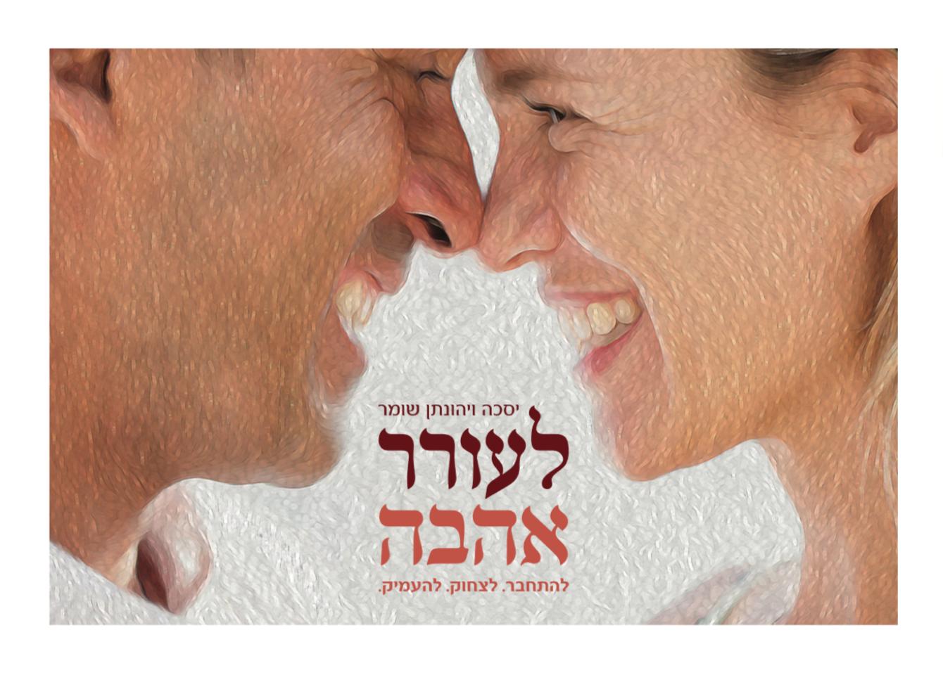 לעורר אהבה / יסכה ויהונתן שומר - ראה אור בהוצאת סטימצקי
