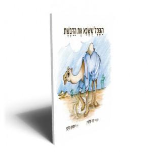 הגמל ששנא את הדבשת /הפיל והקרנף שרצו לשנות את האף /חנה מלכין -  ראה אור בהוצאת הספרים של סטימצקי
