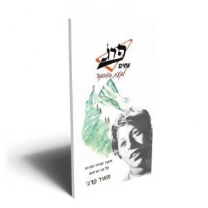 האחים פרג' לגעת בפסגה / פרג' מאיר -  ראה אור בהוצאת הספרים של סטימצקי