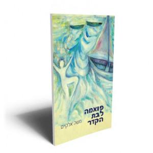 פואמה לבת הקדר/ אלקיים משה -  ראה אור בהוצאת הספרים של סטימצקי