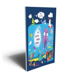 דון הדיונון ובועות הקסם/סיגל ששון -  ראה אור בהוצאת הספרים של סטימצקי