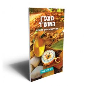 מצפן האושר / שחר מיכל -  ראה אור בהוצאת הספרים של סטימצקי