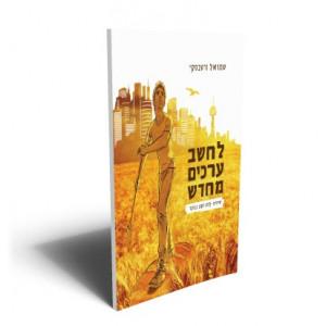 לחשב ערכים מחדש / ורשבסקי שמואל -  ראה אור בהוצאת הספרים של סטימצקי