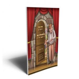 חנות לסבלנות / זהבה -  ראה אור בהוצאת הספרים של סטימצקי