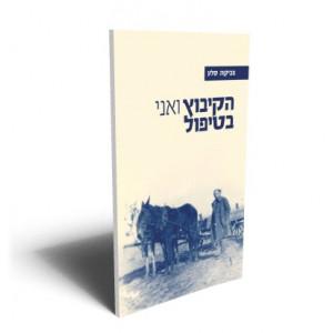 הקיבוץ ואני בטיפול / סלע צביקה -  ראה אור בהוצאת הספרים של סטימצקי