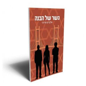 גשר של הבנה / מרדכי אלברט -  ראה אור בהוצאת הספרים של סטימצקי