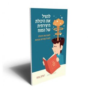 להציל את היכולת היצירתית של המוח / עזוז יצחק -  ראה אור בהוצאת הספרים של סטימצקי