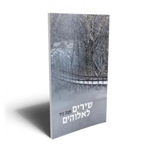 שירים לאלוהים /  ניר חנה -  ראה אור בהוצאת הספרים של סטימצקי