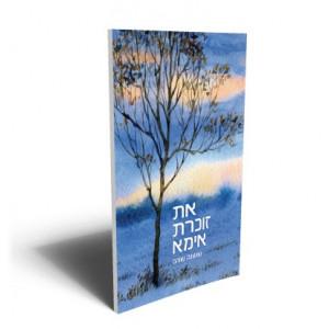 את זוכרת אימא /  שוהם שושנה -  ראה אור בהוצאת הספרים של סטימצקי