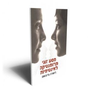 מסע זוגי מרומנטיקה לאינטימיות / גרינהאוס ליאורה -  ראה אור בהוצאת הספרים של סטימצקי