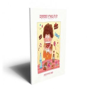 דון דון בארץ הממתקים / דרזניק יהודית -  ראה אור בהוצאת הספרים של סטימצקי