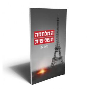המלחמה השלישית / א.ליאו -  ראה אור בהוצאת הספרים של סטימצקי