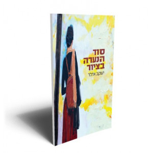 סוד הנערה בציור / אדלר יעקב -  ראה אור בהוצאת הספרים של סטימצקי