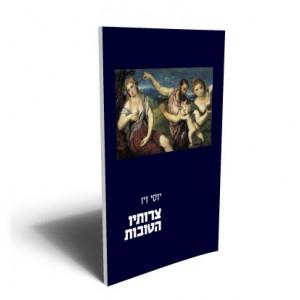 צרותיו הטובות / זיו יוסי -  ראה אור בהוצאת הספרים של סטימצקי