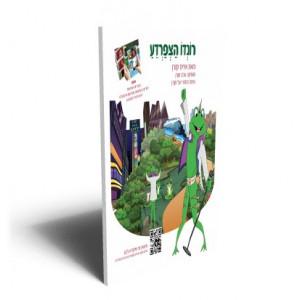 רונדו הצפרדע /  קורן איריס - ראה אור בהוצאת סטימצקי