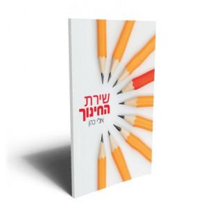 שירת החינוך / כהן אלי -  ראה אור בהוצאת הספרים של סטימצקי