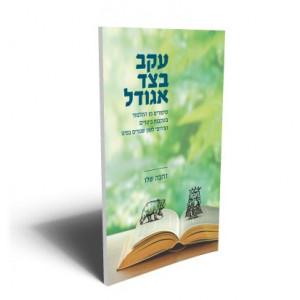 עקב בצד אגודל / שלו זהבה -  ראה אור בהוצאת הספרים של סטימצקי