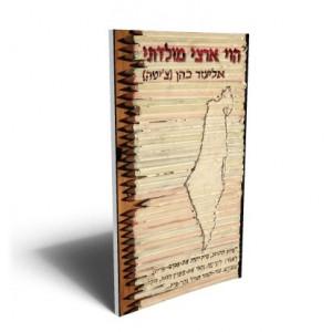הוי ארצי מולדתי / כהן אליעזר (צ'יטה) -  ראה אור בהוצאת הספרים של סטימצקי