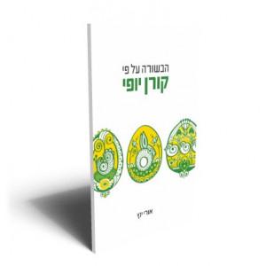 הבשורה על פי קורן יופי / אורי ינץ -  ראה אור בהוצאת הספרים של סטימצקי