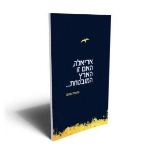 אריאלה האם זו הארץ המובטחת ?/ שושנה שוהם -  ראה אור בהוצאת הספרים של סטימצקי