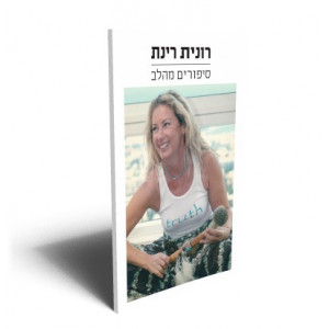 רונית רינת סיפורים מהלב / רונית רינת -  ראה אור בהוצאת הספרים של סטימצקי