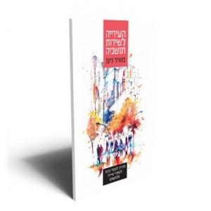 העירייה לשירות תושביה / מאיר ניצן -  ראה אור בהוצאת הספרים של סטימצקי