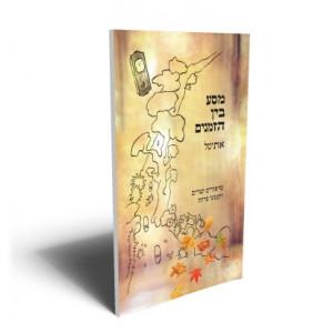 מסע בין הזמנים / אתי טל -  ראה אור בהוצאת הספרים של סטימצקי