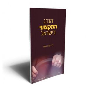 הנהג המקצועי בישראל/ אריה חממי -  ראה אור בהוצאת הספרים של סטימצקי