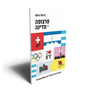 פרצופה של המדינה / דניאל צימט - ראה אור בהוצאת סטימצקי