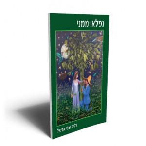נפלאו ממני/ אביאל דליה וצבי -  ראה אור בהוצאת הספרים של סטימצקי