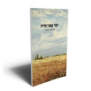 ימי שני חייו / עלמה קורן -  ראה אור בהוצאת הספרים של סטימצקי