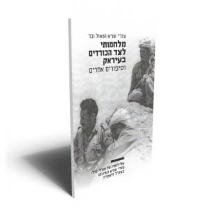 מלחמותיי לצד הכורדים בעיראק וסיפורים אחרים/ שגיא צורי וובר שאול -  ראה אור בהוצאת הספרים של סטימצקי