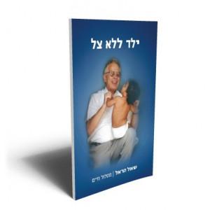 ילד ללא צל/ שאול הראל -  ראה אור בהוצאת הספרים של סטימצקי