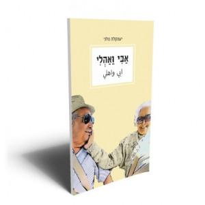 אבי ו'אהלי / יענקלה גולני -  ראה אור בהוצאת הספרים של סטימצקי