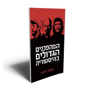 המהפכנים הגדולים בהיסטוריה/ עופר ריחני -  ראה אור בהוצאת הספרים של סטימצקי