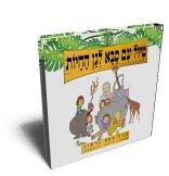 טיול עם סבא לגן החיות/ סבא גרשון -  ראה אור בהוצאת הספרים של סטימצקי